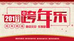 淘宝2017跨年海报