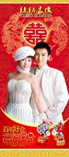婚庆广告展架