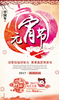 2017元宵节海报