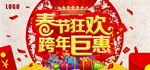 春节狂欢跨年巨惠