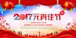 2017传统元宵节