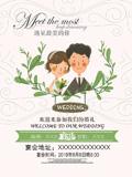 小清新婚礼水牌