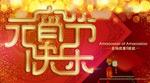 喜庆元宵节海报