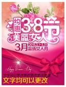 约惠38妇女节