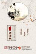 中国风清明节