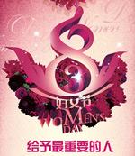 38妇女节x展架