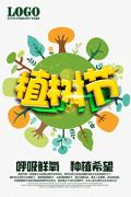 植树节海报
