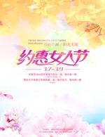 约惠女人节海报