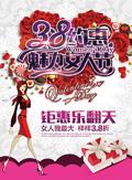 约惠魅力女人节