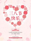 玫瑰花心妇女节