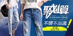淘宝牛仔裤海报