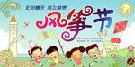 儿童画风筝节海报