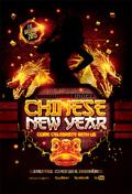 新年狂欢酒吧海报