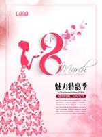 38妇女节促销