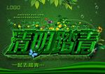 清明节踏青海报