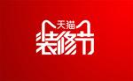 天猫装修节logo