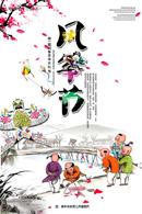 风筝节主题海报