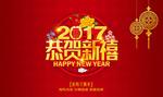 2017恭贺新禧