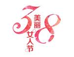美丽女人节艺术字