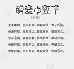 萌爱小豆丁字体