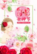 水彩3.8女神节