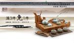 淘宝茶具海报