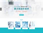 蓝色医疗网页