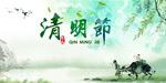 淘宝水墨画清明节