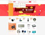 工程工具交易网页