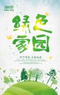 绿色家园植树节