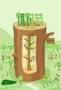 卡通创意植树节