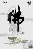 中国风佛教文化