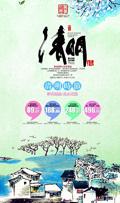 清明节促销海报
