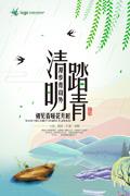 清明节清新海报
