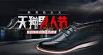 天猫男人节男鞋