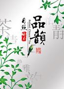绿茶包装盒