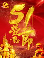 金色五一劳动节