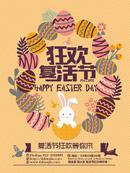 狂欢复活节海报