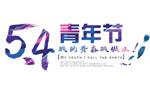 青年节艺术字