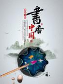 书香中国全民阅读