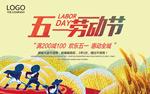51国际劳动节