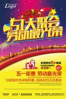 劳动节特惠海报