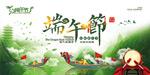 端午节粽飘香海报