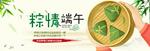 粽情端午banner