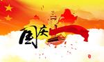国庆节banner