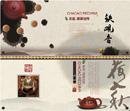 中国风茶道画册