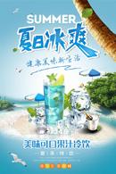 夏季饮料果汁海报