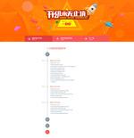 更新日志网页