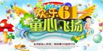61儿童节购物