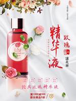 玫瑰精华液海报